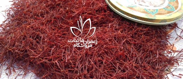 خرید زعفران درجه یک صادراتی قیمت هر کیلو زعفران امروز قیمت زعفران کیلویی 99