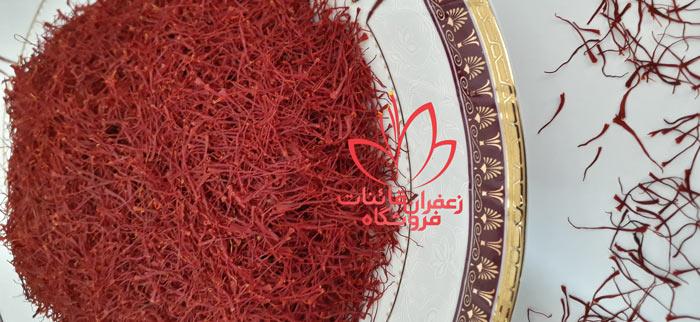 قیمت روز زعفران در مشهد قیمت زعفران مثقالی قیمت زعفران گرمی