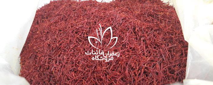 خرید زعفران از کشاورز خرید زعفران عمده خرید زعفران قائنات