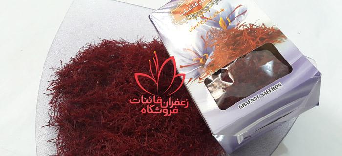 قیمت زعفران کیلویی قیمت زعفران کیلویی امروز قیمت زعفران کیلویی 99