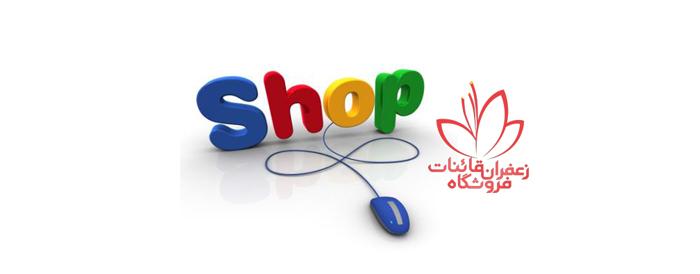 خرید اینترنتی زعفران خرید اینترنتی زعفران مشهد خرید زعفران درجه یک