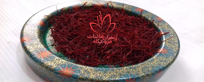 قیمت هر گرم زعفران در مشهد قیمت زعفران قائنات