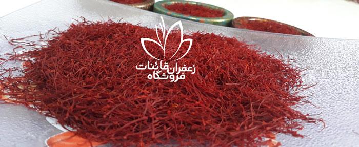 مشخصات زعفران صادراتی صادرات زعفران قیمت روز زعفران قائنات