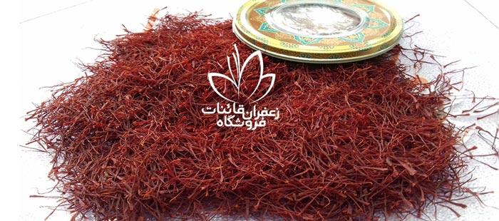 خرید زعفران درجه یک قیمت هر کیلو زعفران امروز قیمت زعفران کیلویی 99