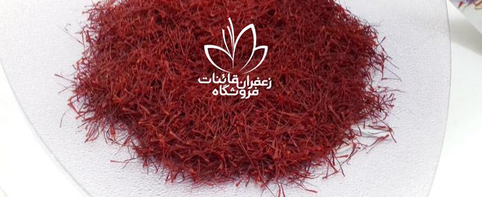زعفران سرگل چیست قیمت زعفران قائنات