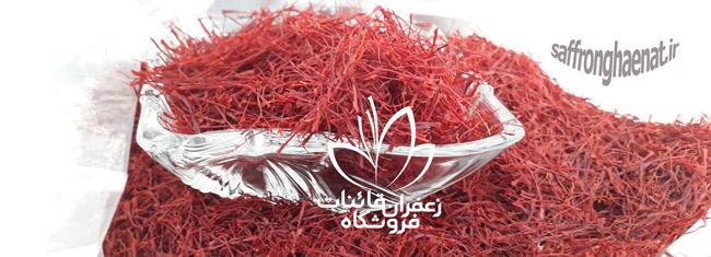 زعفران صادراتی قائنات قیمت زعفران صادراتی