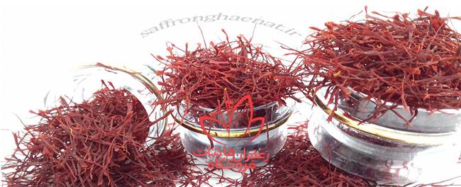 خرید زعفران اعلا و درجه یک قیمت زعفران قائنات