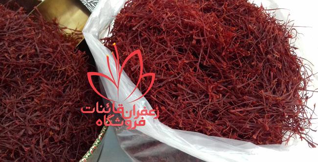 خرید زعفران از کشاورز خرید زعفران عمده