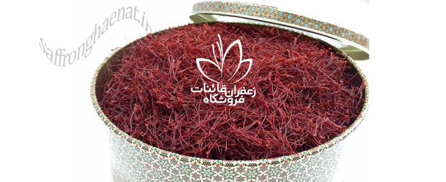 قیمت زعفران قائنات خرید زعفران درجه یک قیمت زعفران کیلویی امروز