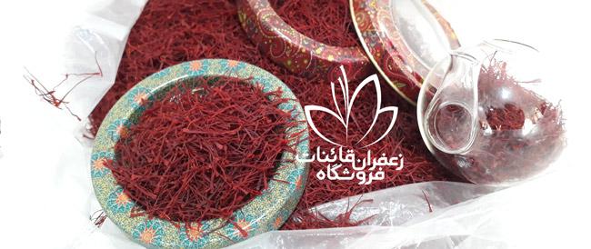 خرید زعفران مرغوب زعفران اصل قائنات