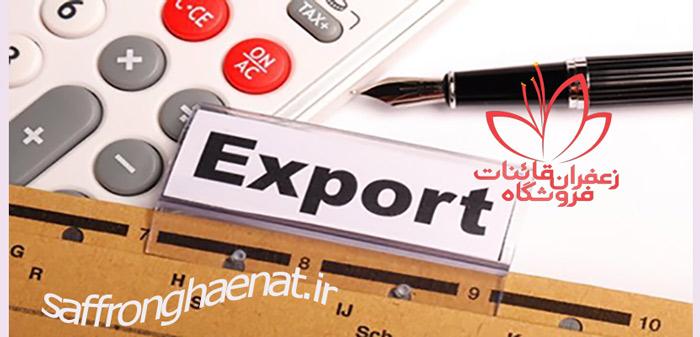 قوانین صادرات زعفران قوانین صادرات چمدانی زعفران