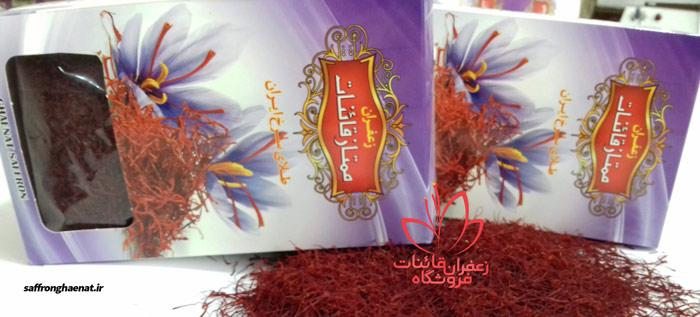 خرید زعفران عمده قیمت زعفران کیلویی امروز خرید زعفران کیلویی