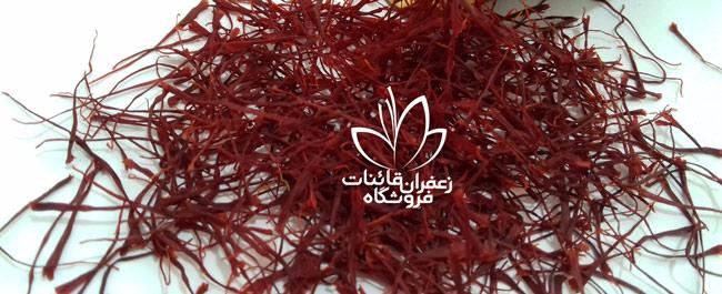 مشخصات زعفران صادراتی قیمت روز زعفران قائنات