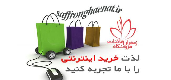 مزیت خرید اینترنتی زعفران از فروشگاه زعفران ممتاز قائنات