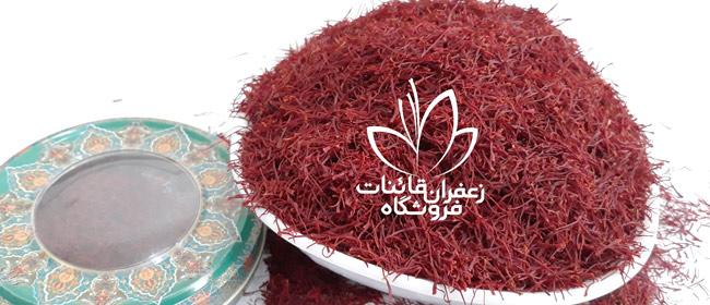 خرید زعفران عمده درجه یک قیمت روز عمده زعفران