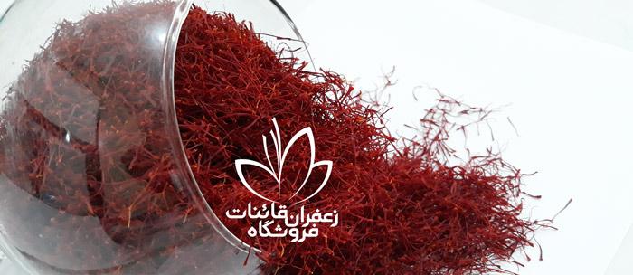 خرید زعفران درجه یک قیمت زعفران کیلویی امروز قیمت زعفران کیلویی 99