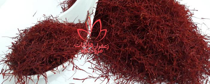 خرید زعفران سرگل درجه یک قیمت لحظه ای زعفران قیمت روز زعفران قائنات