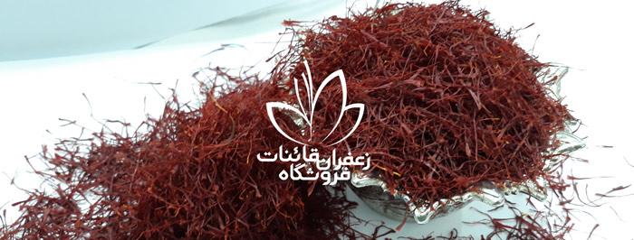 فروش زعفران فله قیمت لحظه ای زعفران در مشهد