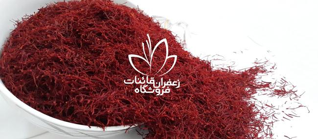 خرید زعفران درجه یک خرید عمده زعفران قائن مشهد خرید زعفران از کشاورز