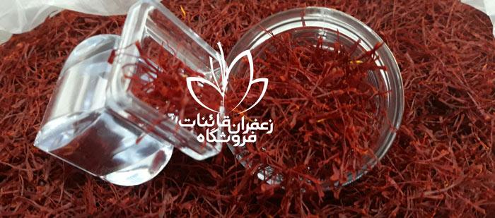 خرید زعفران درجه یک قیمت هر کیلو زعفران در سال 99 قیمت هر کیلو زعفران امروز