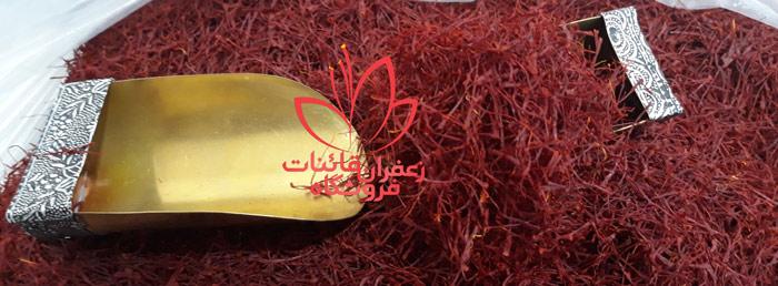 خرید زعفران عمده خرید عمده زعفران فله خرید زعفران عمده از کشاورز