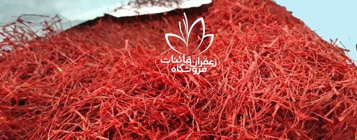 خرید زعفران درجه یک قیمت زعفران قائنات خرید زعفران نگین