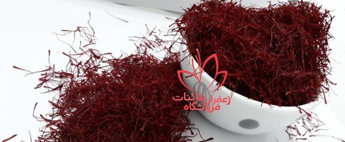 انواع زعفران صادراتی بهترین نوع زعفران برای صادرات انواع بسته بندی زعفران صادراتی