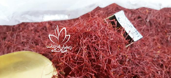 خرید عمده زعفران صادراتی خرید زعفران صادراتی خرید عمده زعفران قائن مشهد