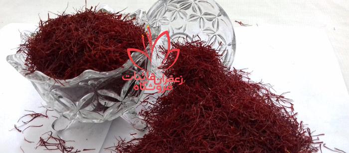 آمار صادرات زعفران صادرات زعفران