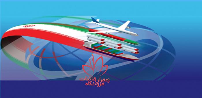 کشورهای صادرکننده زعفران ایرانی