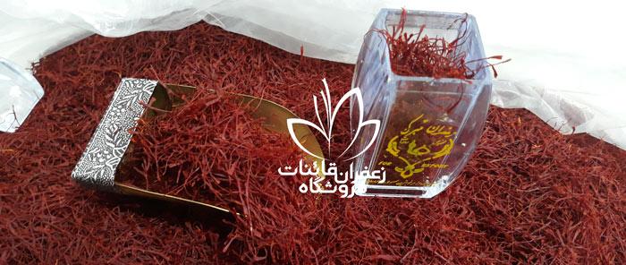 قیمت زعفران مثقالی قیمت یک مثقال زعفران در سال 99 قیمت یک مثقال زعفران قائنات