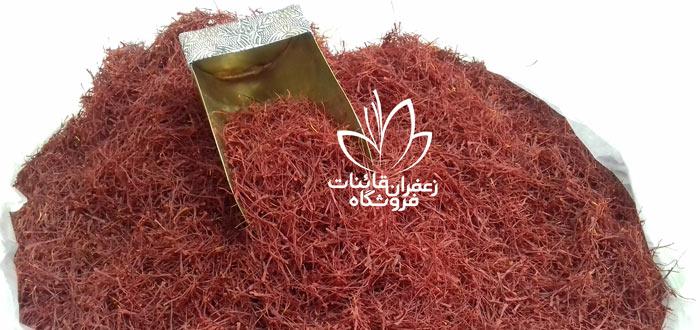 خرید عمده زعفران سرگل فله خرید اینترنتی زعفران مشهد خرید زعفران در مشهد