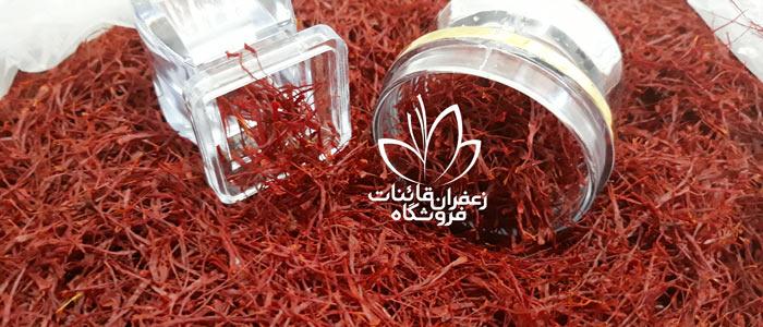 زعفران قائنات زعفران ممتاز قائنات قیمت امروز زعفران در قاینات