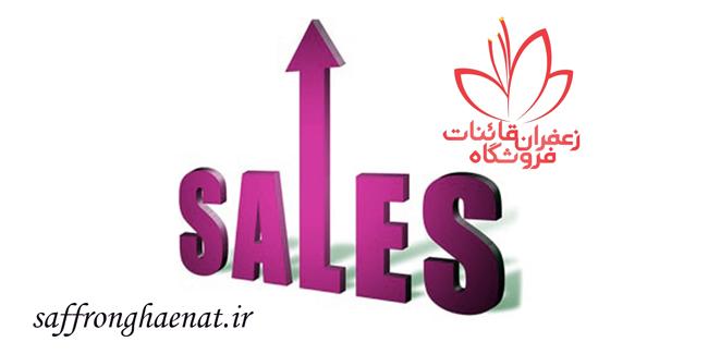 شرکتهای فروش زعفران