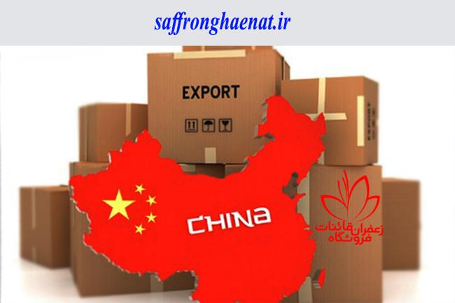 نحوه صادرات زعفران به چین