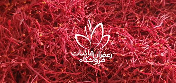 خرید زعفران امسالی و تازه