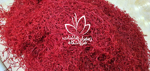 خرید زعفران درجه یک با قیمت تولید