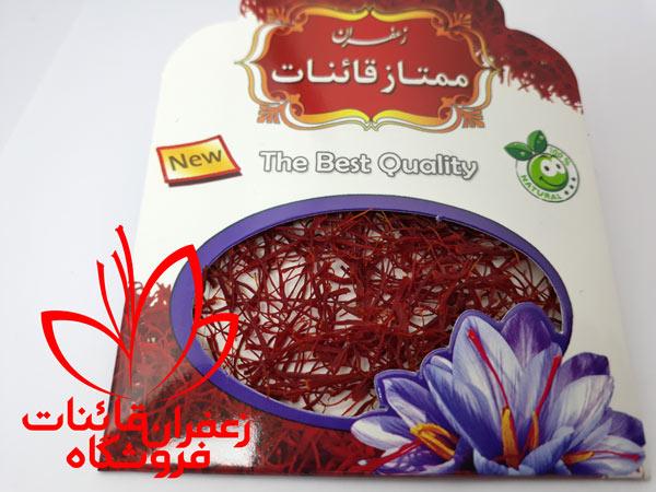قیمت زعفران نیم گرمی