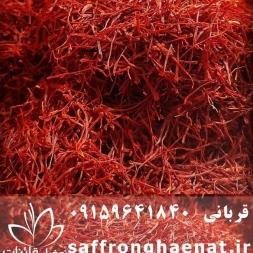 خرید زعفران کیلویی تولید آبان ۹۸