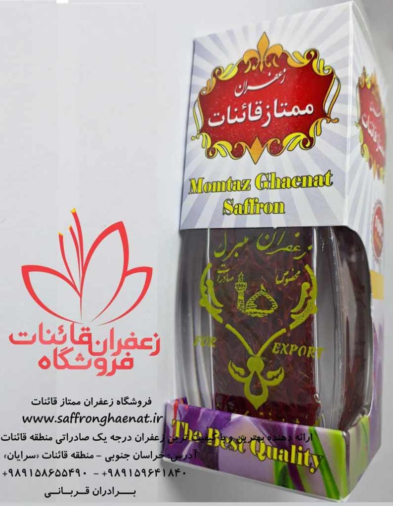 دو گرم زعفران بسته بندی آذین