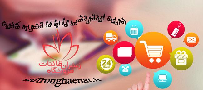 خرید اینترنتی زعفران