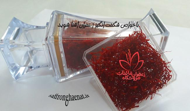 خواص معجزه گر زعفران برای سلامتی